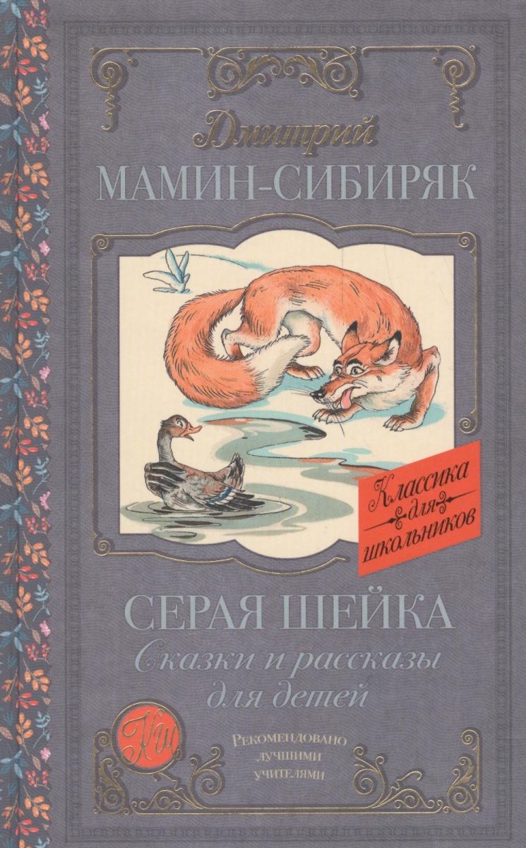 Мамин-Сибиряк Д. Серая Шейка. Сказки и рассказы для детей