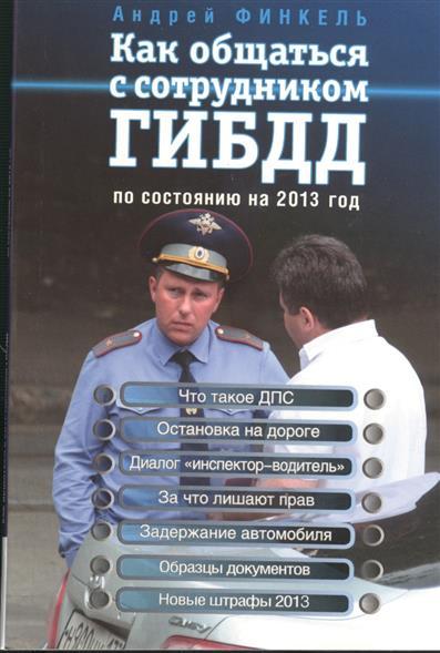 Как общаться с сотрудником ГИБДД: по состоянию на 2013 год