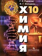 Рудзитис Г. Химия  Органическая химия 10 кл Учебник