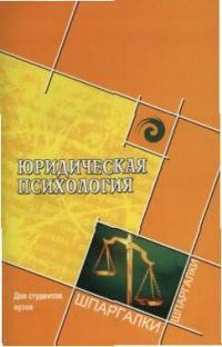 Юридическая психология Для студентов вузов