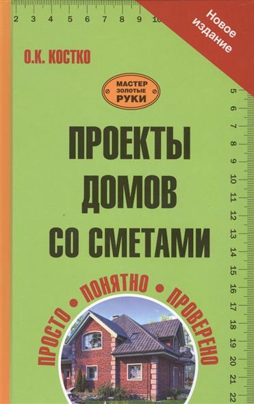 Проекты домов со сметами. Общая площадь от 130 до 200 кв. метров. Стоимость материалов от 400 тыс. до миллиона рублей