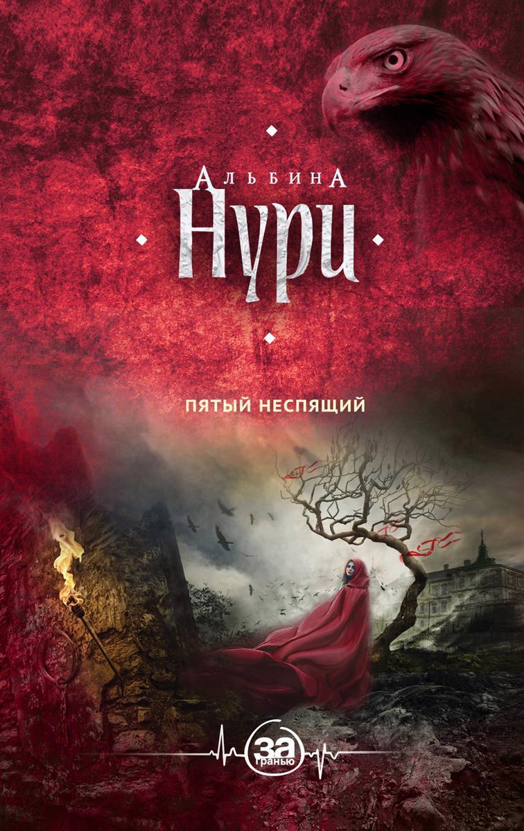 Нури А. Пятый неспящий ISBN: 9785040903214