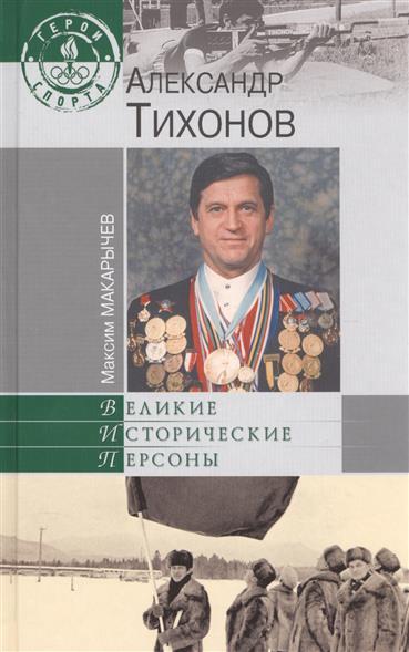Макарычев М. Александр Тихонов