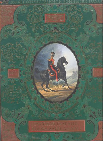 Русская гвардия Эпоха Александра 1 № 4
