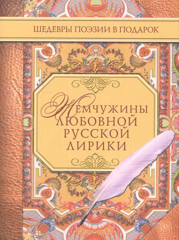 Филиппов А. (сост.) Жемчужины любовной русской лирики