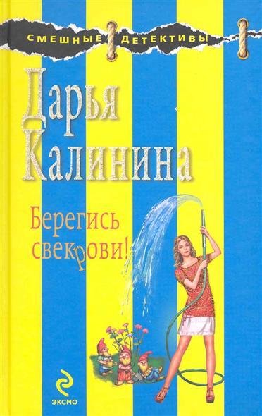 Калинина Д. Берегись свекрови