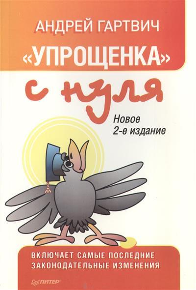 """Гартвич А. """"Упрощенка"""" с нуля. Новое 2-е издание"""