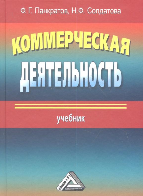 все цены на Панкратов Ф., Солдатова Н. Коммерческая деятельность. Учебник. 13-е издание, переработанное и дополненное онлайн