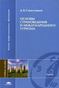 Севастьянов Д. Основы страноведения и международного туризма