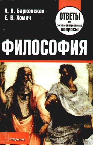 Философия Ответы на экзамен. вопросы