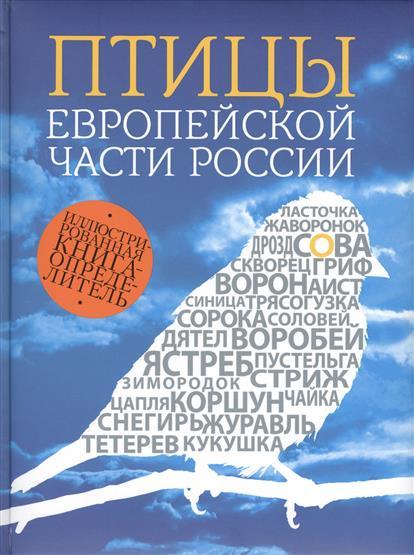 Птицы европейской части России. 2-е издание