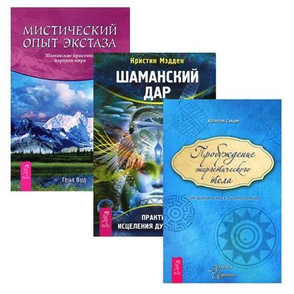 Шаманский дар + Мистический опыт экстаза + Пробуждение энергетического тела (комплект из 3 книг)