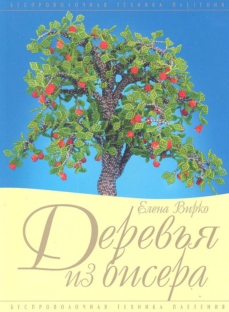 Вирко Е. Деревья из бисера е г виноградова картины и панно из бисера