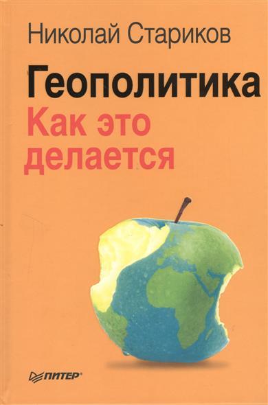Стариков Н. Геополитика: Как это делается