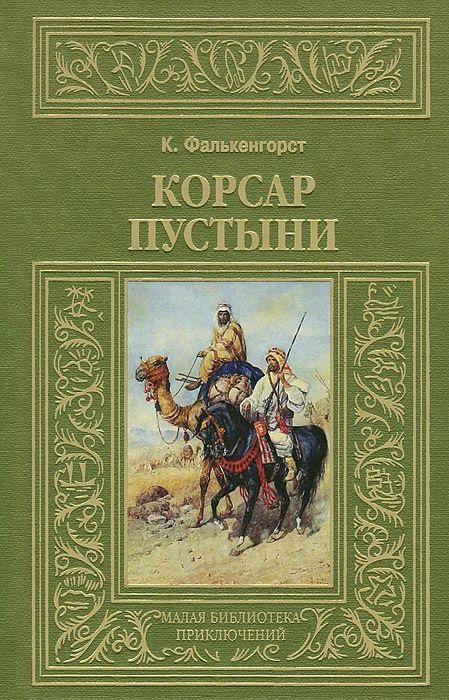 Фалькенгорст К. Корсар пустыни
