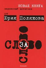 Слово за слово Карманный цитатник от Юрия Полякова