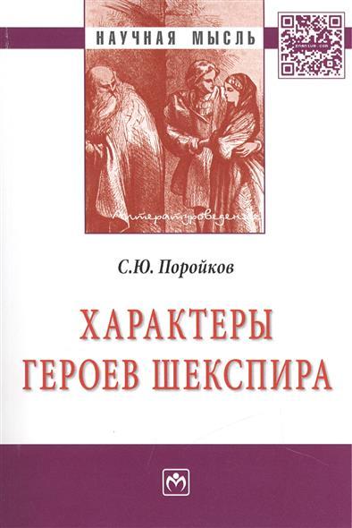 Поройков С.: Характеры героев Шекспира. Монография