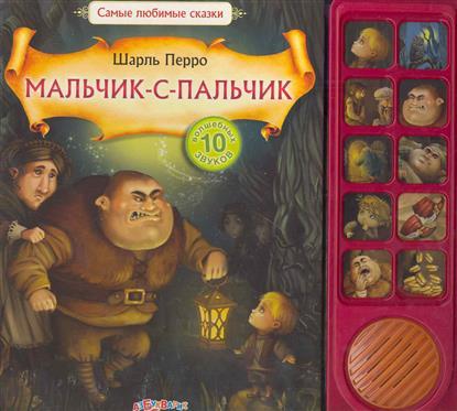 Перро Ш. Мальчик-с-пальчик