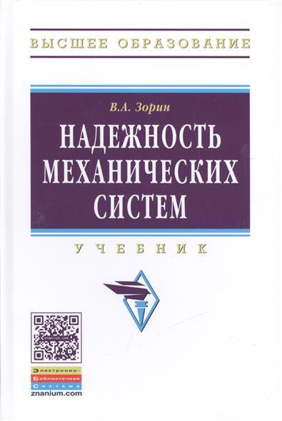 Зорин В. Надежность механических систем: Учебник