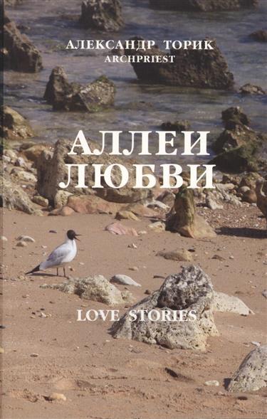 Торик А. Аллеи любви. Love Stories коллектив авторов english love stories