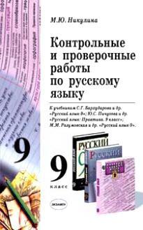 Контр. и провер. работы по русскому языку 9 кл