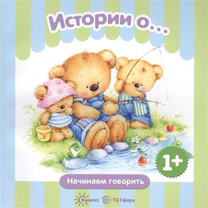 Савушкин С., Теплюк С. Сборник. Начинаем говорить: Истории о… цена