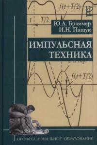Браммер Ю., Пащук И. Импульсная техника Учебник ситников ю безлюдье