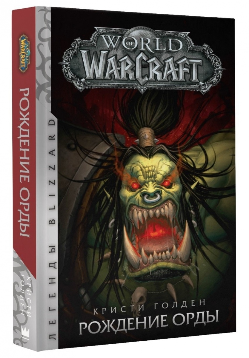 Голден К. World of Warcraft: Рождение Орды кристи голден warcraft durotan eellugu