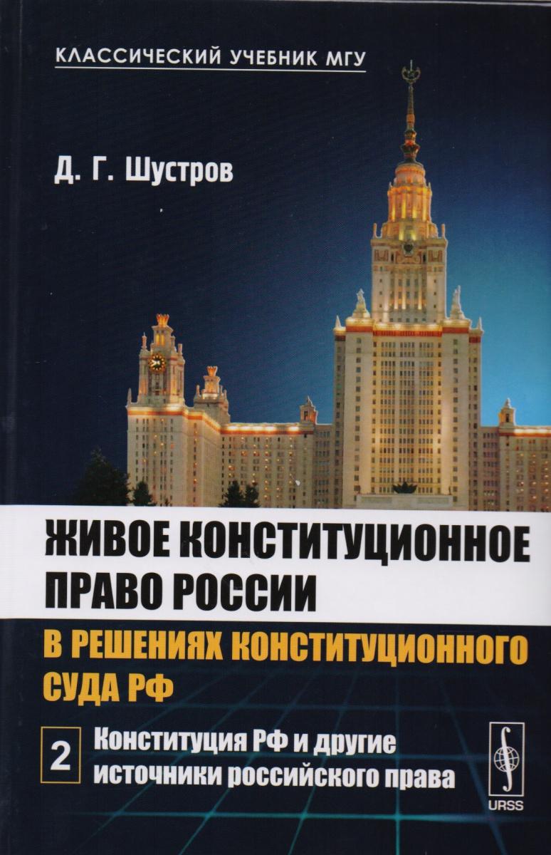Живое конституционное право России в решениях конституционного суда РФ. Том 2. Конституция РФ и другие источники российского права