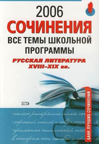 Сочинения 2006 Все темы шк. программы Рус. Лит. 18-19 вв.