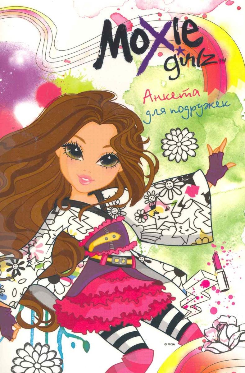 Анкета для подружек Софина moxie кукла рукодельница софина