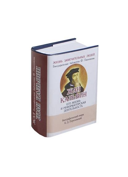 Жан Кальвин. Его жизнь и реформаторская деятельность. Биографический очерк (миниатюрное издание)