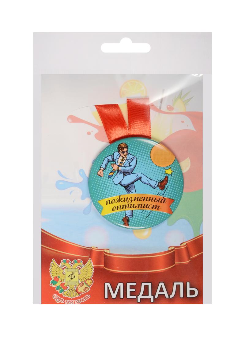Медаль Пожизненный Оптимист (металл) (ZMET00078)