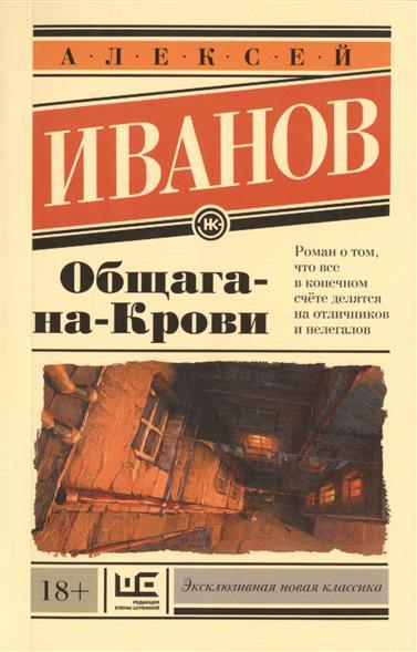 Иванов А. Общага-на-Крови алексей иванов общага на крови