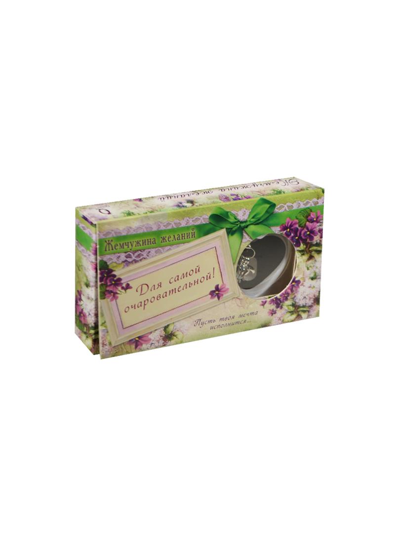 Сувенир Жемчужина желаний Для самой очаровательной (907766) (Сима-ленд)