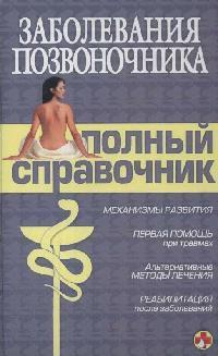 Елисеев Ю. (ред) Заболевания позвоночника Полный справ.