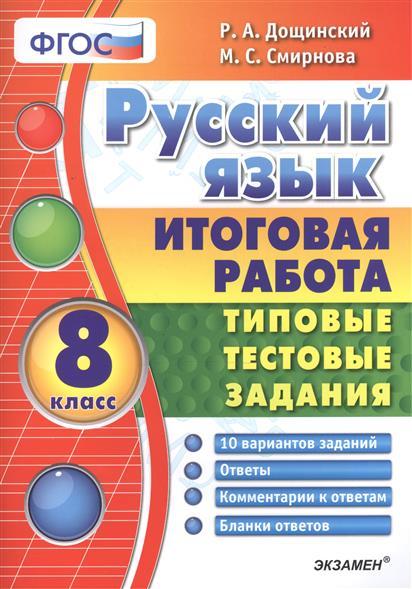 Контрольная Работа По Русскому Языку Класс С Ответами Скачать Итоговая Контрольная Работа По Русскому Языку 8 Класс С Ответами Скачать