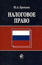 Налоговое право Крохина