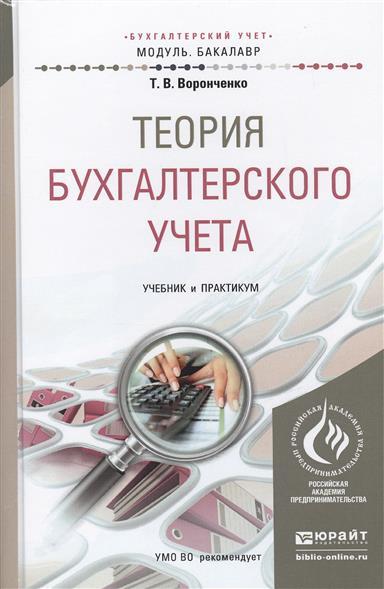 Теория бухгалтерского учета. Учебник и практикум для академического бакалавриата