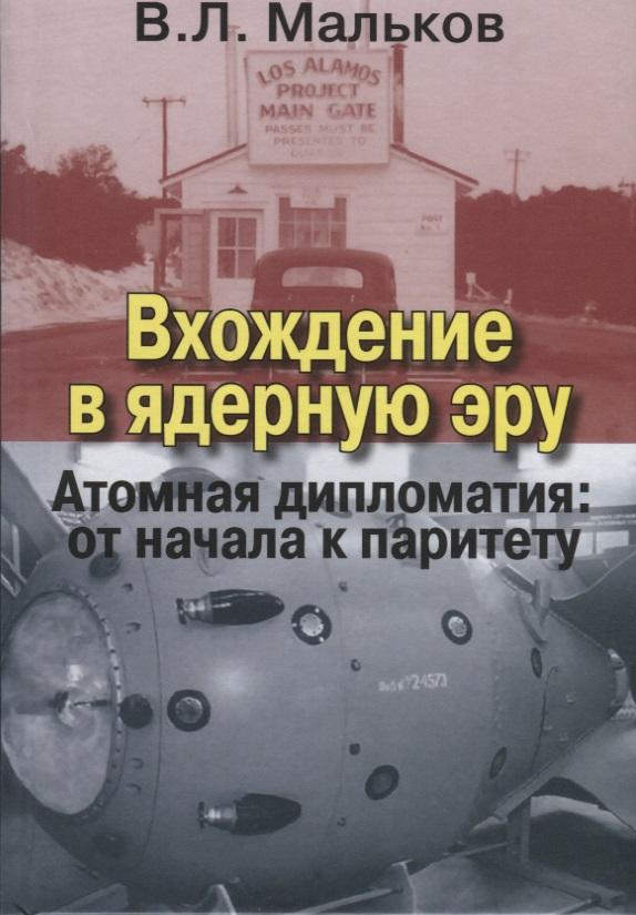 Мальков В. Вхождение в ядерную эру. Атомная дипломатия: от начала к паритету
