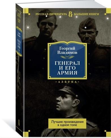 Владимов Г. Генерал и его армия. Лучшие произведения в одном томе ISBN: 9785389145221 лучшие произведения в одном томе