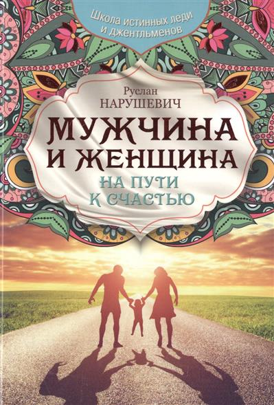 Мужчина и женщина На пути к счастью ( Нарушевич Р. )