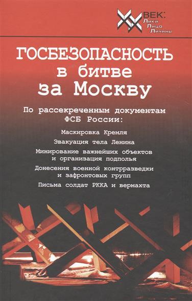Госбезопасность в битве за Москву