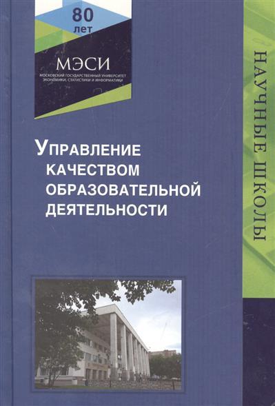 Тихомирова Н. (ред.) Управление качеством образовательной деятельности