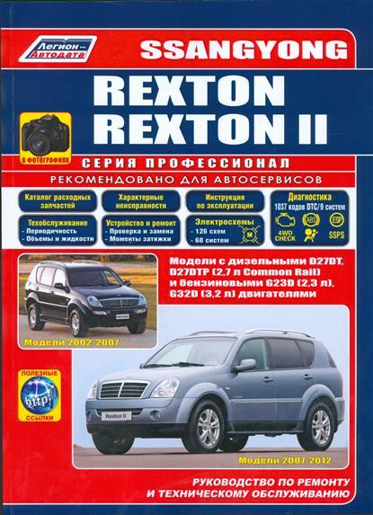 SsangYong Rexton (2002-2007) Rexton II (2007-2012) в фотографиях. Модели 2002-2012 гг. выпуска с дизельными D27DT, D27DTP (2,7 л. Common Rail) и бензиновыми G23D (2,3 л.), G32D (3,2 л.) двигателями. Руководство по ремонту и техническому обслуживанию mercedes benz ml w163 ml320 ml430 модели 1997 2002 гг выпуска с бензиновыми двигателями m112 3 2 л и m113 4 3 л руководство по ремонту и техническому обслуживанию
