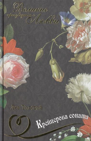 Толстой Л. Крейцерова соната v neckline contrast floral print striped tee