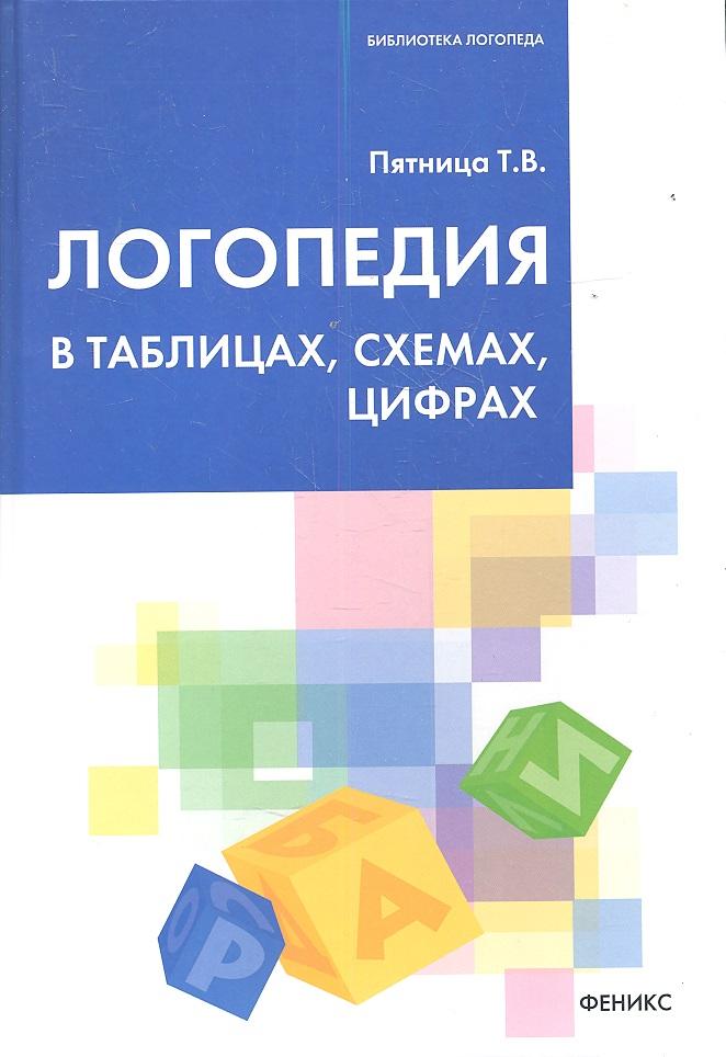 Логопедия в таблицах, схемах, цифрах.