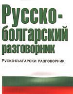 Лазарева Е. Русско-болгарский разговорник