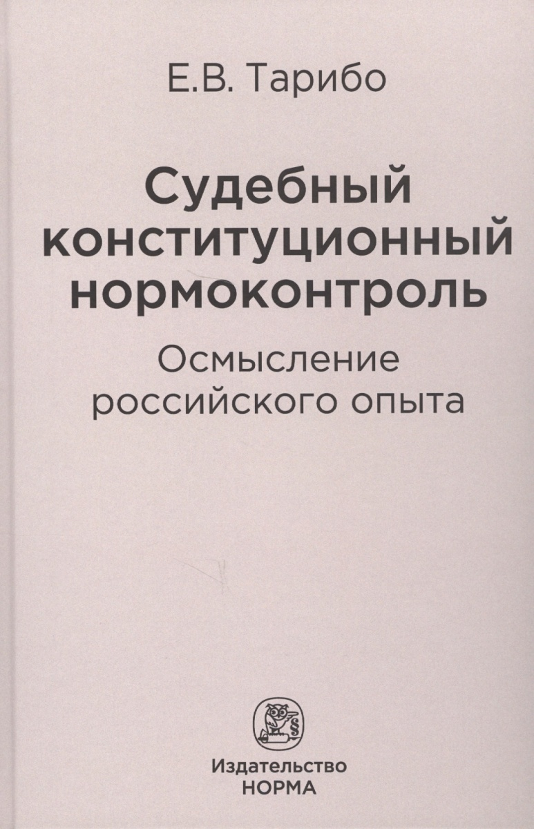 Судебный конституционный нормоконтроль: осмысление российского опыта