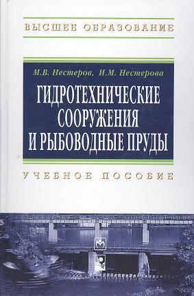 Нестеров М., Нестерова И. Гидротехнические сооружения и рыбоводные пруды: учебное пособие